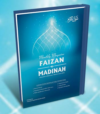 Monthly Magazine Faizan-e-Madinah | Shawwal 1440 AH (June 2019)