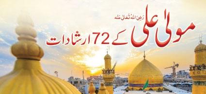 Maula Ali Ke 72 Irshadat