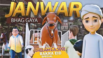 Janwar Bhag Gaya