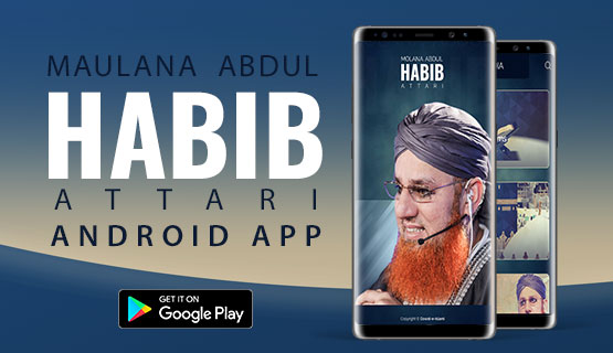 Image result for smartphone for islam