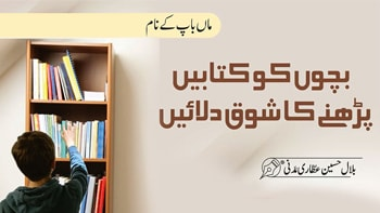 Bachon Ko Kitab Parhne Ka Shoq Dilaen