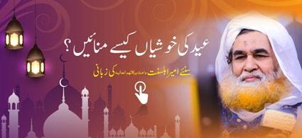 Eid Ki Khushiyan Kaisay Manayen