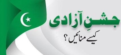 Jashan-e-Aazadi kese Manain