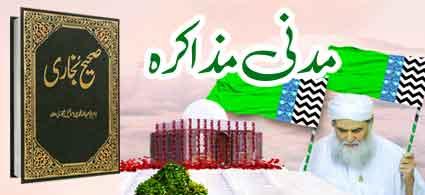 Urs-e-Muawaiya رضی اللہ عنہ Aur Khatam-e-Bukhari Shareef