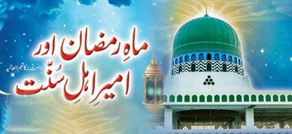 Mah e Ramadan aur Ameer e Ahle Sunnat