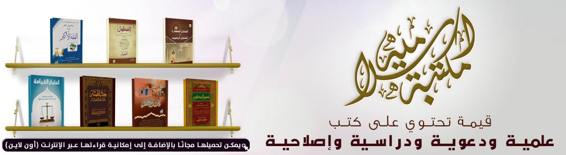 مكتبة إسلامية للقراءة والتحميل مجاناً