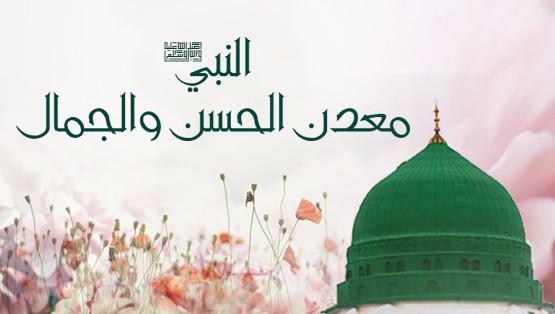 النبي صلى الله تعالى عليه وآله وسلم معدن الحسن والجمال