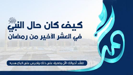 اغتنم العشر الأخير من رمضان باتباع هدي الحبيب ﷺ