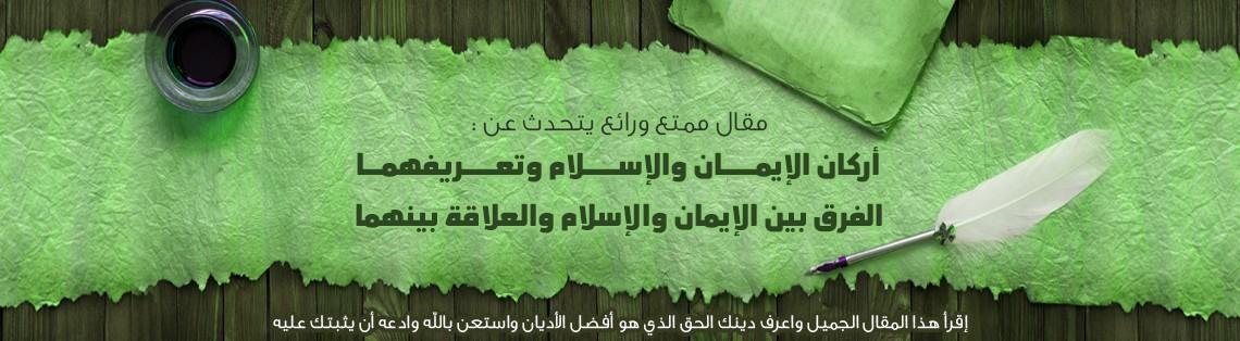 مقال أركان الإيمان والإسلام