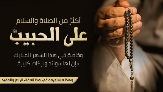 فضائل الصلاة على النبي سيد الكائنات ﷺ