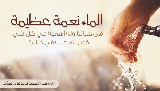 الماء نعمة عظيمة من الله تعالى