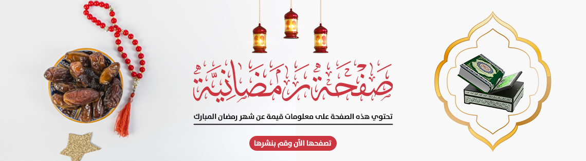 صفحة رمضانية|نفحات رمضان