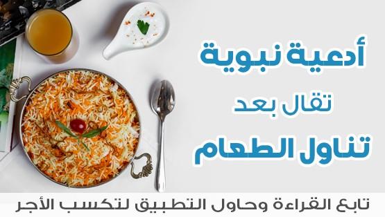ما يقال بعد تناول الطعام