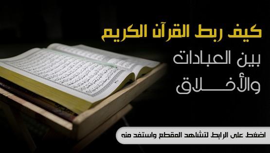 كيف ربط القرآن بين العبادات والأخلاق