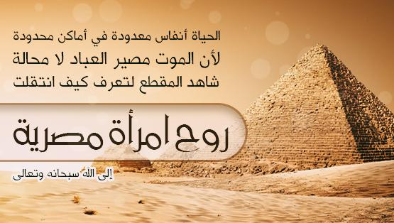قصة امرأة مصرية