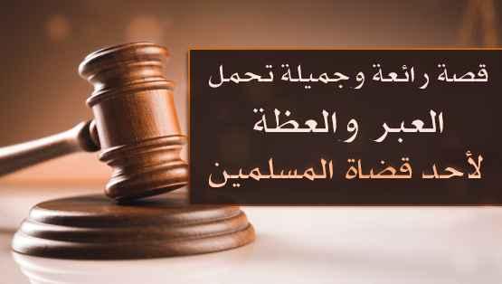 قصة أحد القضاة الإسلامية