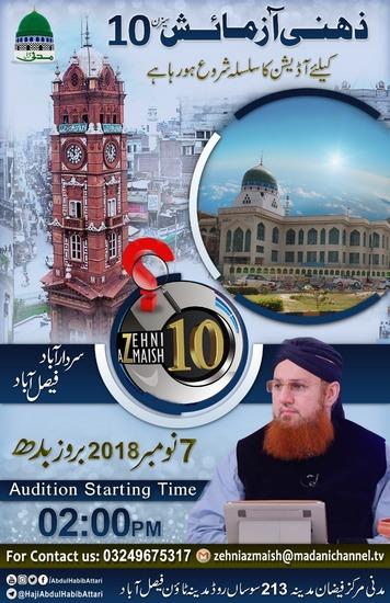 Darakht Lagiye Sawab Kamaiye