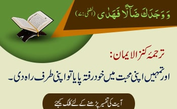 Ayat of the Day